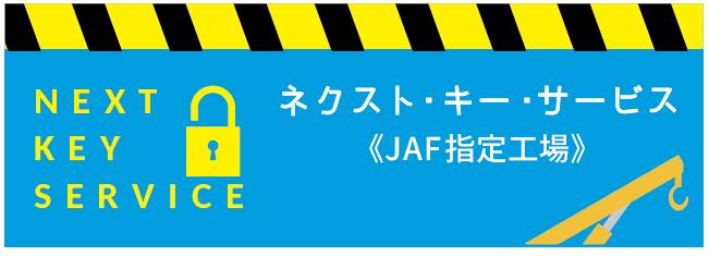 ネクスト・キー・サービス